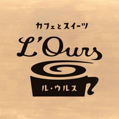米粉のお菓子とおいしいコーヒー  カフェとスイーツ L'Ours