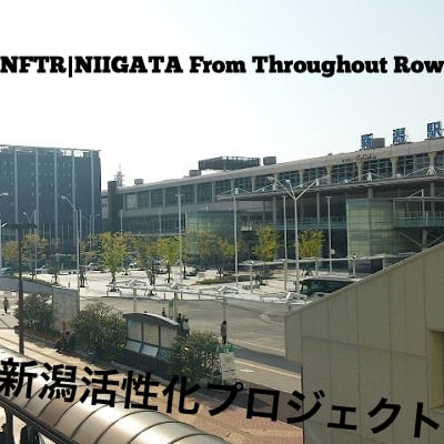 NFTR|NIIGATA From Throughout Row|新潟活性化プロジェクト|