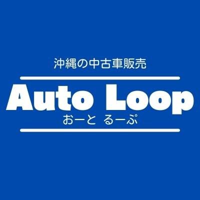 株式会社 Auto  Loop