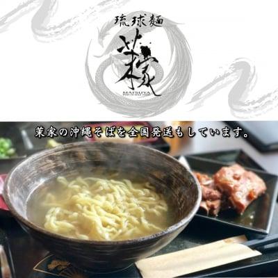 琉球麺『茉家(まつや)』