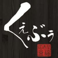 【居酒屋くぇぶぅ】沖縄県本部町 美ら海水族館より車で約10分。地元で大人気の居酒屋です!
