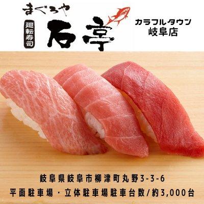 廻転寿司まぐろや石亭 カラフルタウン岐阜店
