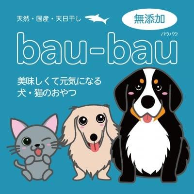 淡路島産無添加ペットフード通販bau-bau(バウバウ)