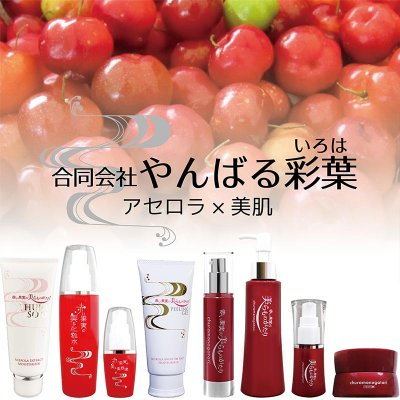 沖縄アセロラ化粧品 やんばる彩葉  美ら女子のためのご当地コスメ