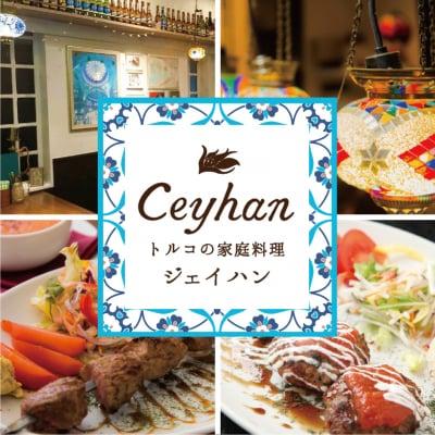 横浜 石川町 トルコの家庭料理 ジェイハン