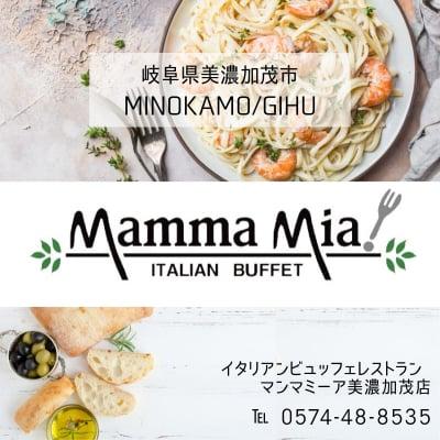岐阜県美濃加茂市イタリアンビュッフェレストランマンマミーア[MammaMia]ピザ通販始めました♪