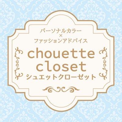 Chouette closet/シュエットクローゼット