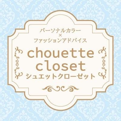 パーソナルカラー診断「chouette closet」シュエットクローゼット