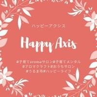 沖縄県うるま市にある〜アロマサロン〜Happy Axis(ハッピーアクシス)