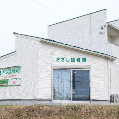 きざし接骨院/岡崎/酸素カプセル 塗るサプリメント 交通事故対応