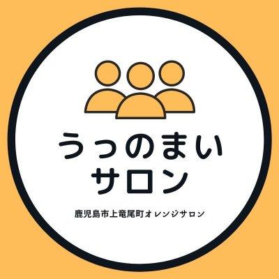 アスターアート鹿児島 オレンジカフェ 上竜尾町 内之丸サロン
