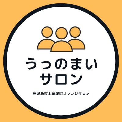 鹿児島 社会福祉士上村伸雄が運営するうっのまいサロン