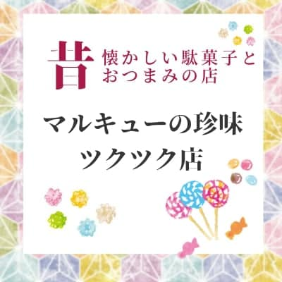 マルキューの珍味〜ツクツク店〜