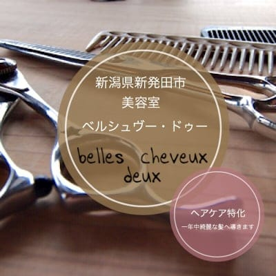 新潟県新発田市の美容室 belles cheveux deux~ベルシュヴー・ドゥー~ riche ~リーチェ~ belles cheveux by hisao~ベルシュヴー・ヒサオ~