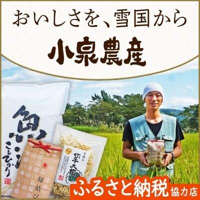 小泉農産|伝統の味「コシヒカリ」|雪中貯蔵の「切干大根」|新しいお米「縁結び」