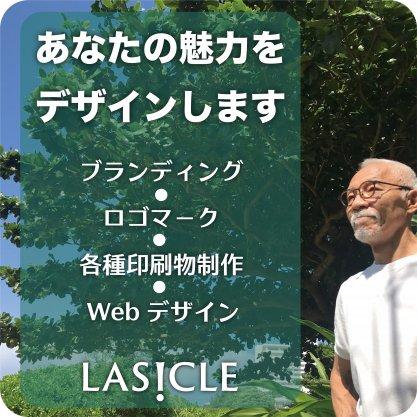 ブランディングで『らしさ』を創るLASICLE(ラシクル)