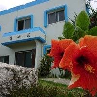 沖縄に一番近い奄美群島最南端の島 ヨロン島の宿 「星砂荘」