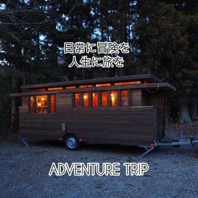 日常に冒険を 人生に旅を/新潟県長岡市/株式会社Adventure Trip アドベンチャートリップ