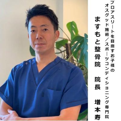 オスグッド専門 / ますもと整骨院【大阪市・福島区】
