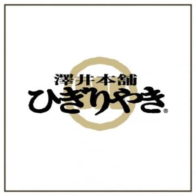松山銘菓 ひぎりやき 澤井本舗