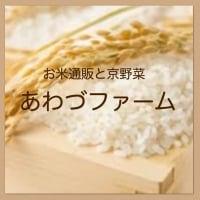京野菜とお米通販のあわづファーム