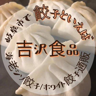 ホワイト餃子/岐阜店/JR岐阜駅名鉄駅より徒歩15分