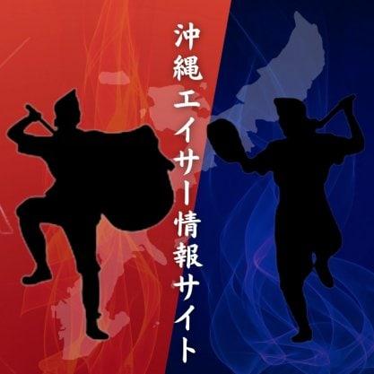 沖縄エイサー情報サイト
