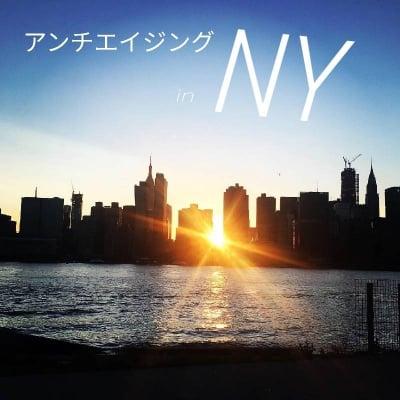 アンチエイジング in NY