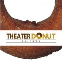 シアタードーナツ・オキナワ|沖縄のまちの映画館