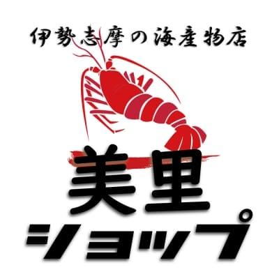 伊勢志摩の海産物取扱い 〜美里ショップ〜