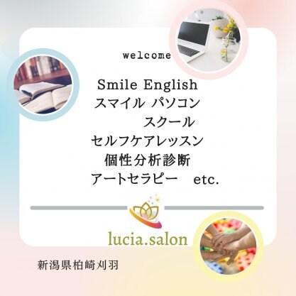 新潟県柏崎市・刈羽村 Smile English◇スマイル パソコンスクール ~lucia~ルチア