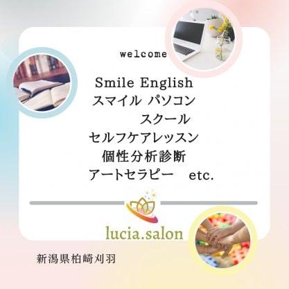 新潟県柏崎市・刈羽村|Smile English◇スマイル パソコンスクール produce by luciaルチア・スクールサロン