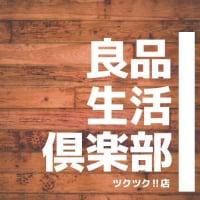 「暮らしにいいモノ」良品生活倶楽部 ツクツク!!店