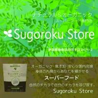 ナチュラル&オーガニックスーパーフード専門店~sugoroku新潟県南魚沼市