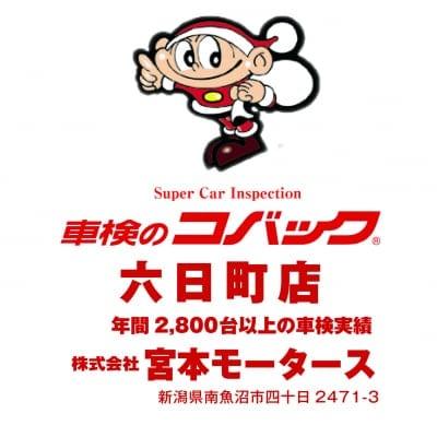 宮本モータース  車検のコバック六日町店