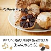 黒にんにく|発酵食品|熟成食品|美容食品【じぶんのちから】