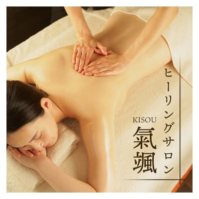 ヒーリングサロン氣颯-KISOU-オフィシャルホームページ