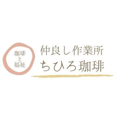 さいたま市東大宮の自家焙煎珈琲店「ちひろ珈琲」