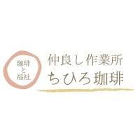 さいたま市東大宮のカフェ&福祉施設 自家焙煎珈琲豆屋【ちひろ珈琲】