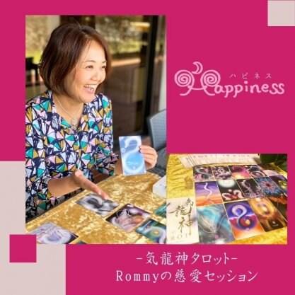 逗子葉山/看護師ロミーの命をみつめる癒しサロン/ホリスティック・リトリートハウス*Happiness
