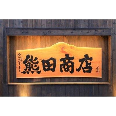 十勝 慈の酒・熊田商店