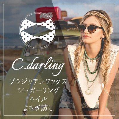 ブラジリアンワックスC.darling