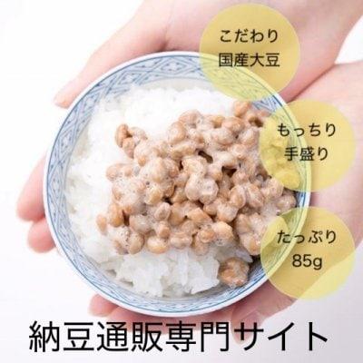産地から厳選した手作り国産大豆の納豆専門店   【大豆カンパニー】
