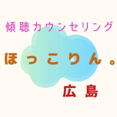 広島傾聴カウンセリング ほっこりん。