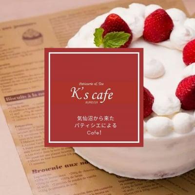絶品シュトーレンのお店*気仙沼からやってきた!パティシエによるカフェ【K's cafe】
