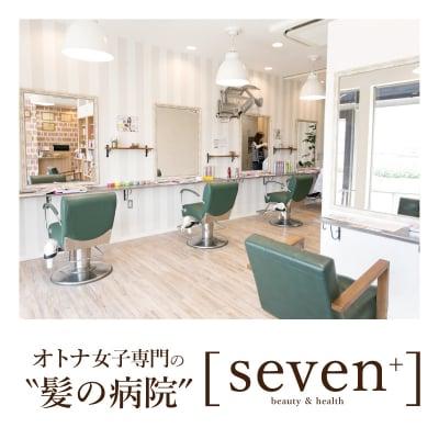 一宮市にある人気美容院 30〜40歳以上のオトナ女子専門の髪の病院 seven+