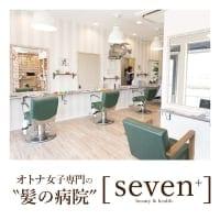 一宮市|30〜40歳以上のオトナ女子専門の髪の病院|seven+