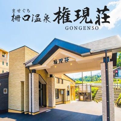 新潟県糸魚川市|柵口温泉「権現荘」オンラインショップ