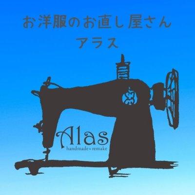 松江市のお洋服のお直し屋さん Alas アラス