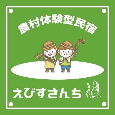 新潟県上越市|農村体験型民宿【えびすさんち】